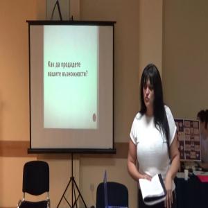 Бизнес семинар - част 3